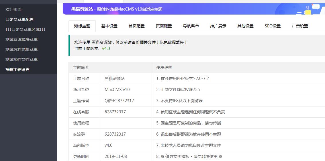 苹果CMS V10海螺主题模板带后台带使用说明,影视源码免费下载.