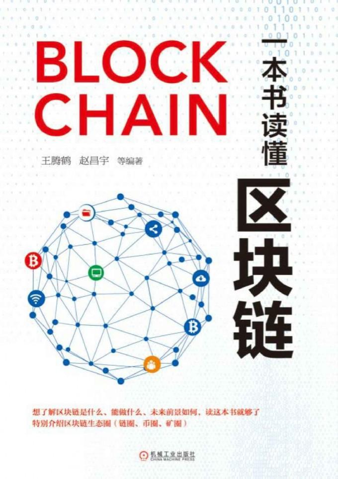 一本书读懂区块链(epub+azw3+mobi)