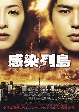 感染列岛/Pandemic-720p高清中字MKV-2009日本灾难大片
