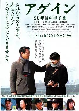 Again第28年的甲子园BD720p高清中字MP4-2015剧情片