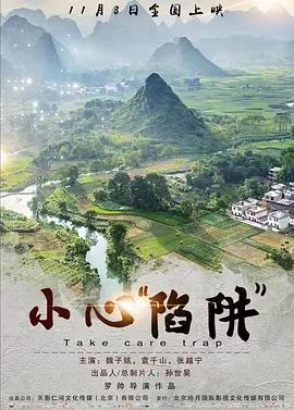 """小心""""陷阱""""HD-1080P中字MP4-2019喜剧"""
