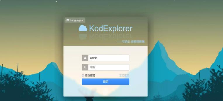 全网最新个人网盘源码,PHP可道云开源个人网盘源码免费下载.