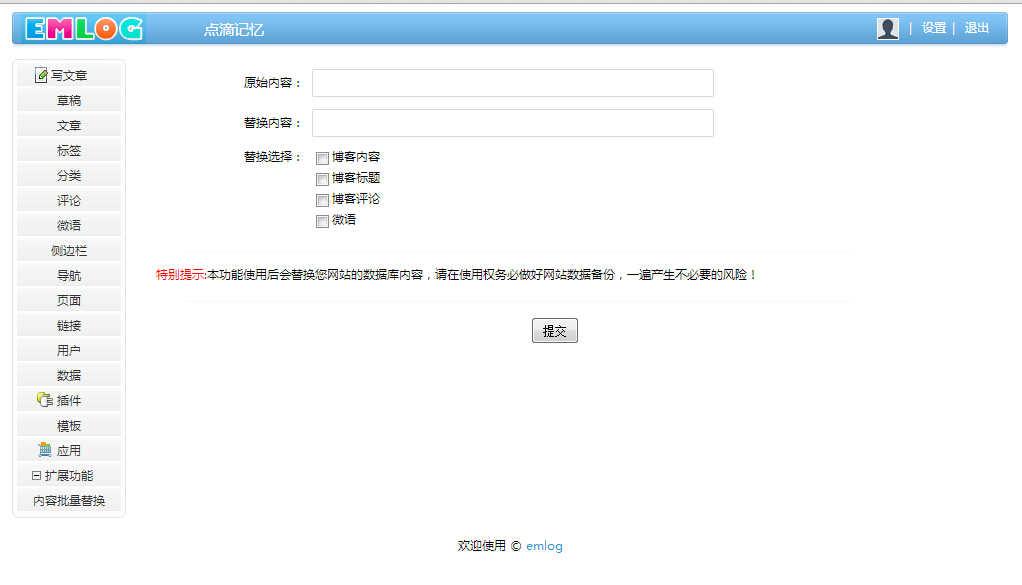 Emlog批量采集伪原创插件-52资源网