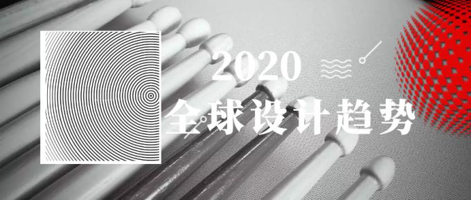 加拿大设计公司Molo发布全球2020设计趋势分析报告