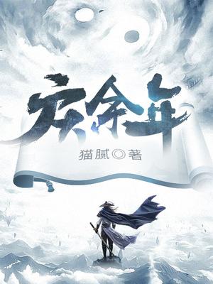 《庆余年》(全集精校)文字版电子书[EPUB]