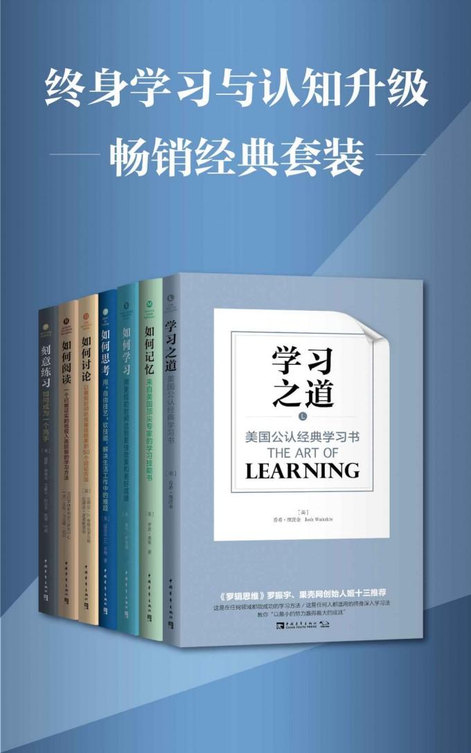终身学习与认知升级(套装共7册)(epub+azw3+mobi)