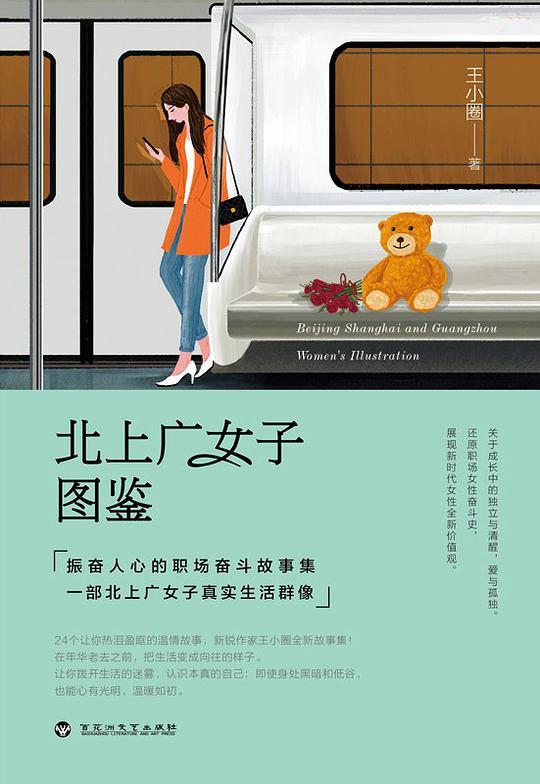 北上广女子图鉴(epub+azw3+mobi)