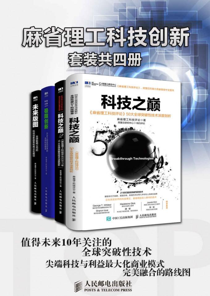 麻省理工科技创新(套装共4册)(epub+azw3+mobi)