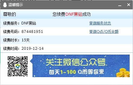 DNF领7~32天黑钻