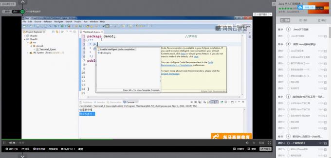 免费在线学Java入门到精通
