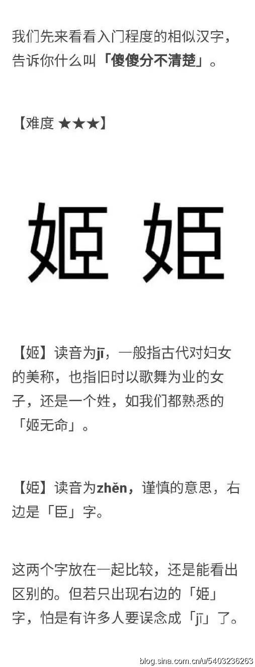 相似漢字01