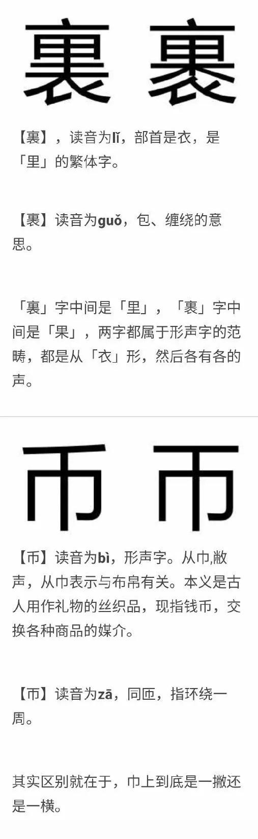 相似漢字07