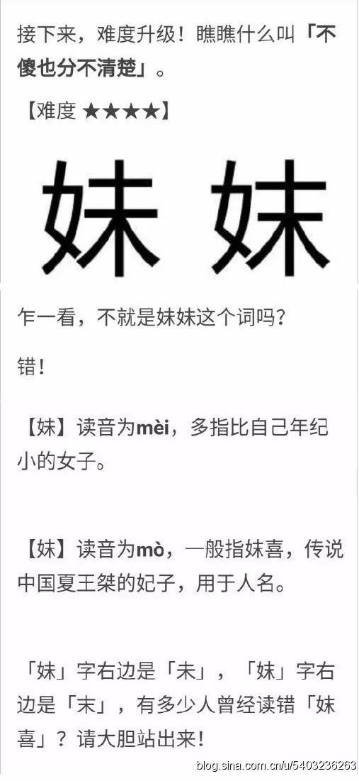 相似漢字05