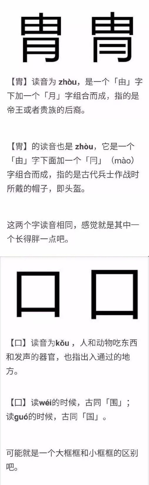 相似漢字09