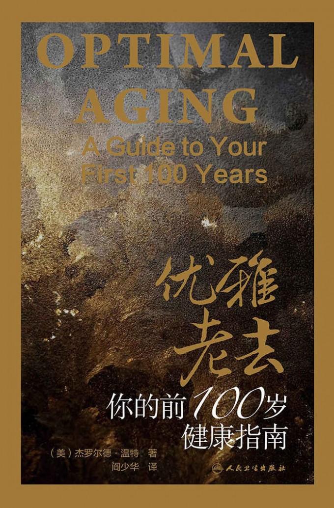 优雅老去:你的前100岁健康指南(epub+azw3+mobi)