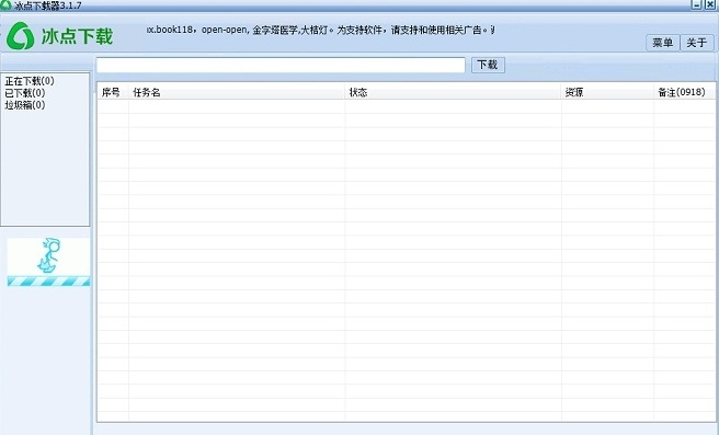 PC 冰点文库下载器3.2.10 去广告单文件版-52资源网
