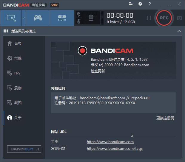 超清录屏工具Bandicam绿色注册版v4.5.1.1597-52资源网