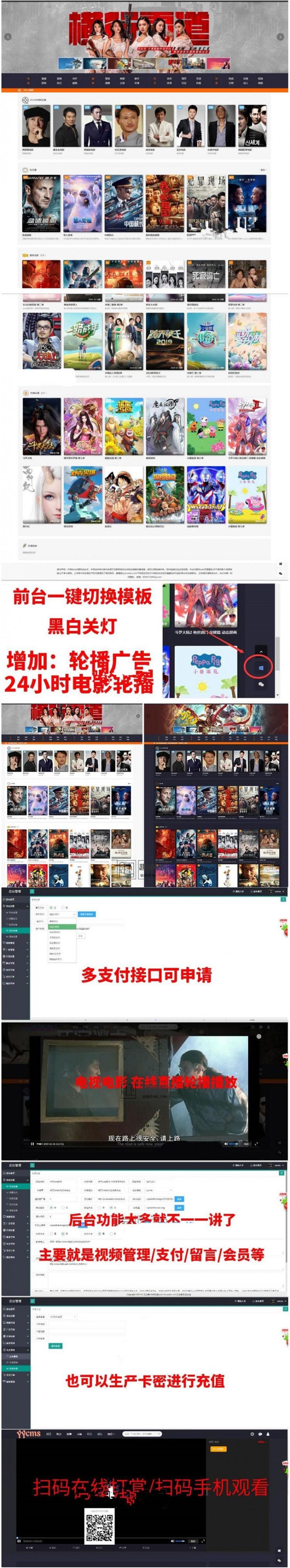 PHP影视源码带直播视频+免签约充值+打赏电影引流赚钱-52资源网