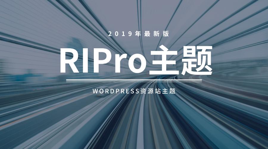 最新RiPro最新主题V5.6破解版(免sg11)去授权无限制版(持续更新中)
