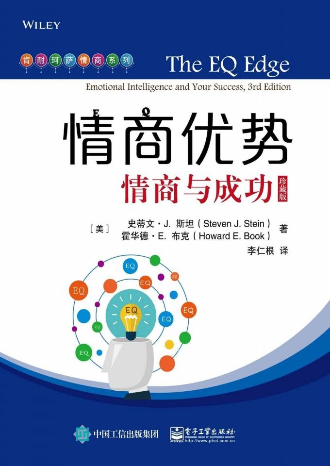 情商优势:情商与成功(珍藏版)(epub+azw3+mobi)