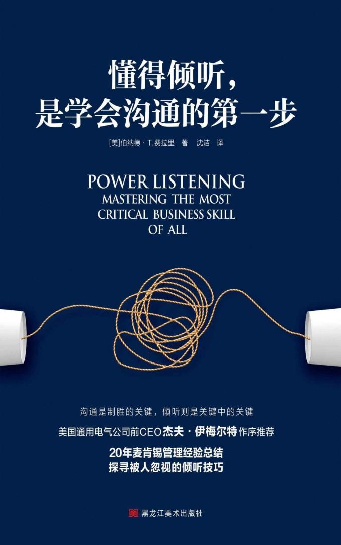 懂得倾听,是学会沟通的第一步(epub+azw3+mobi)