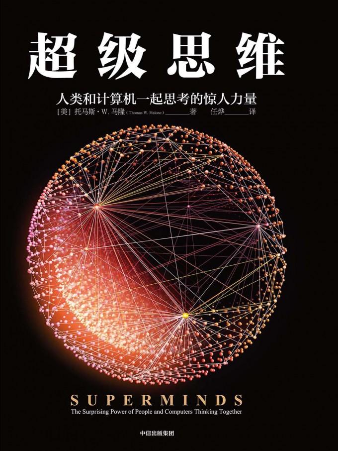 超级思维:人类和计算机一起思考的惊人力量(epub+azw3+mobi)