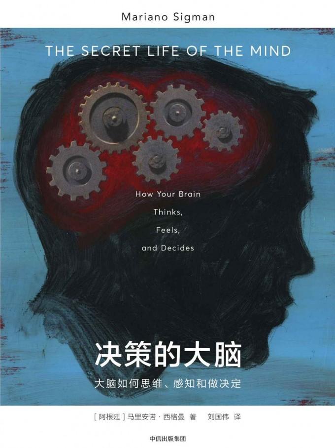 决策的大脑:大脑如何思维、感知和做决定(epub+azw3+mobi)