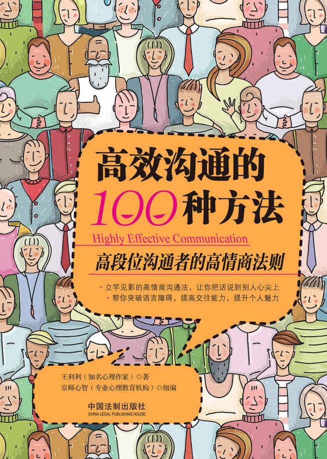 高效沟通的100种方法(epub+azw3+mobi)