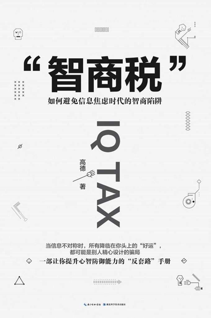 智商税:如何避免信息焦虑时代的智商陷阱(epub+azw3+mobi)