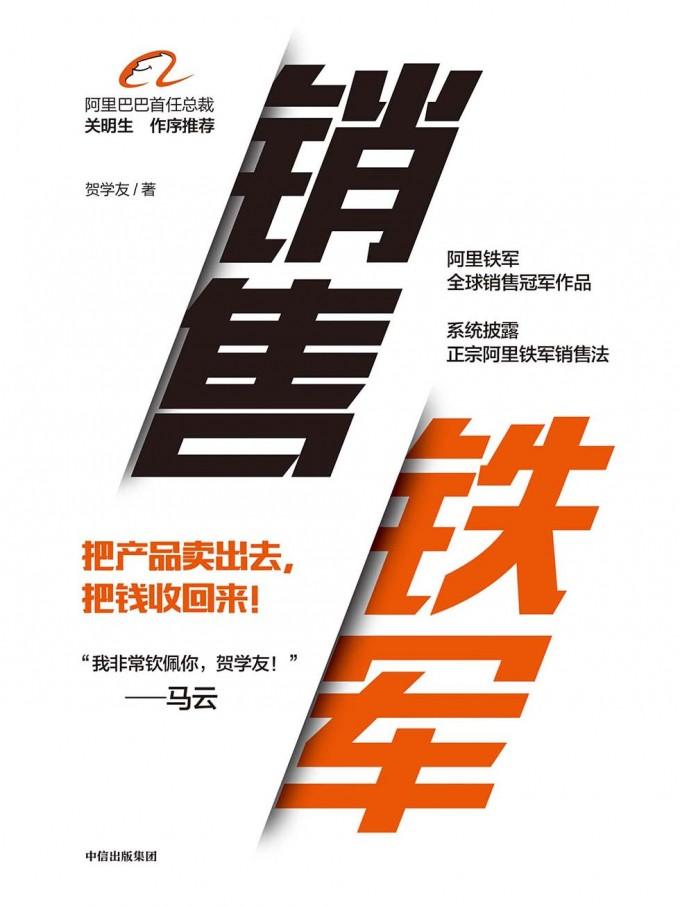 销售铁军(epub+azw3+mobi)