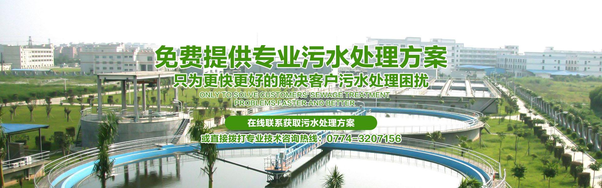 正规足彩环保免费为客户提供专业污水处理方案