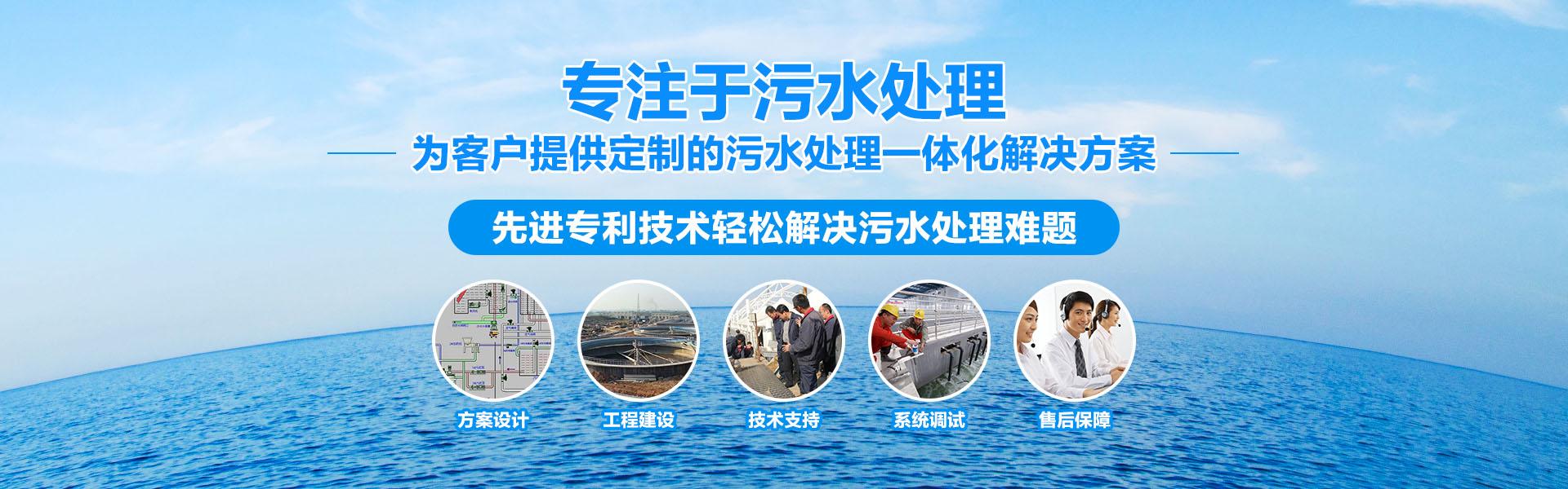 鸿淳环保专注污水处理_为客户提供一体化污水处理方案