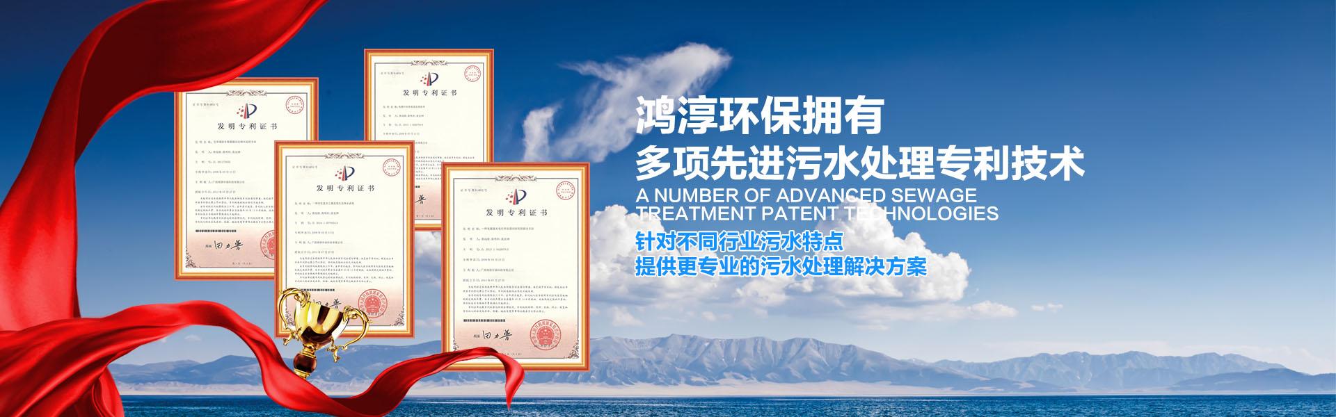 鸿淳拥有多项先进污水处理技术专利_为客户提供更专业更高效的污水处理方案