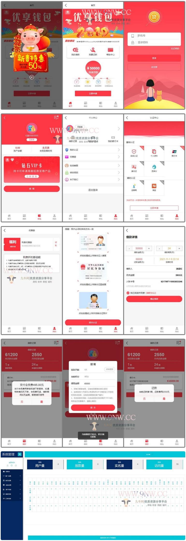 非常漂亮UI红色网贷借款源码 接入第三方认证 ThinkPHP框架-52资源网