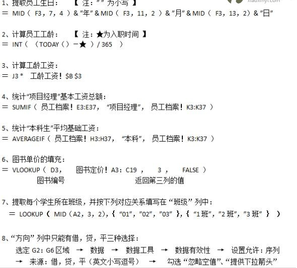 Excel使用技巧大全_Excel函数手册