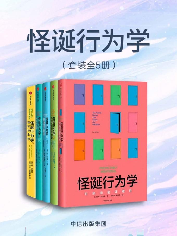 怪诞行为学(套装共5册)(epub+azw3+mobi)