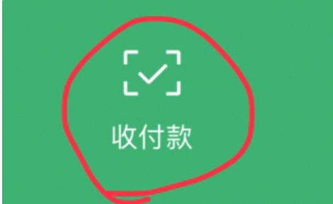 微信发送绿色红包教程