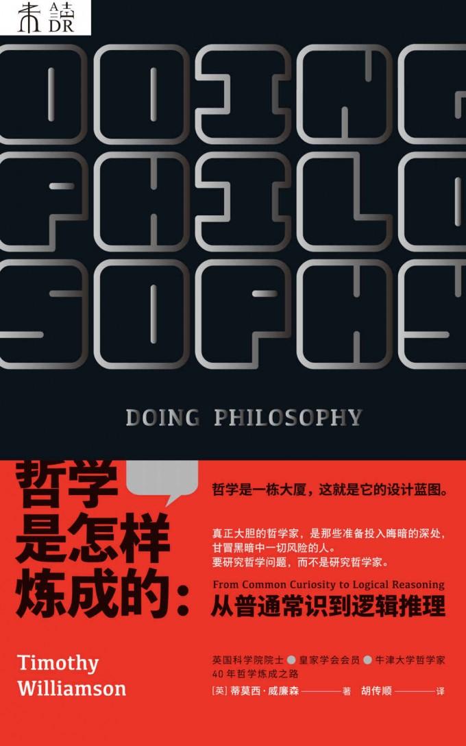 哲学是怎样炼成的:从普通常识到逻辑推理(epub+azw3+mobi)