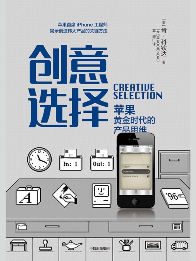 创意选择:苹果黄金时代的产品思维(epub+azw3+mobi)