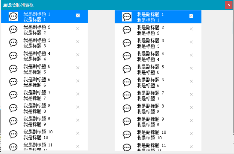 畫板繪制一個列表框源碼