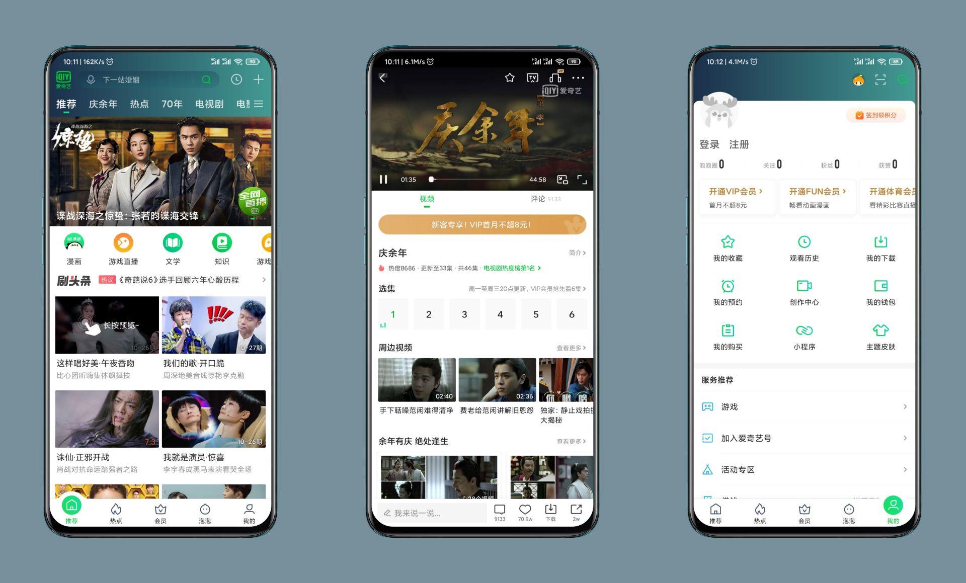 最新安卓爱奇艺v10.1.2去广告优化版