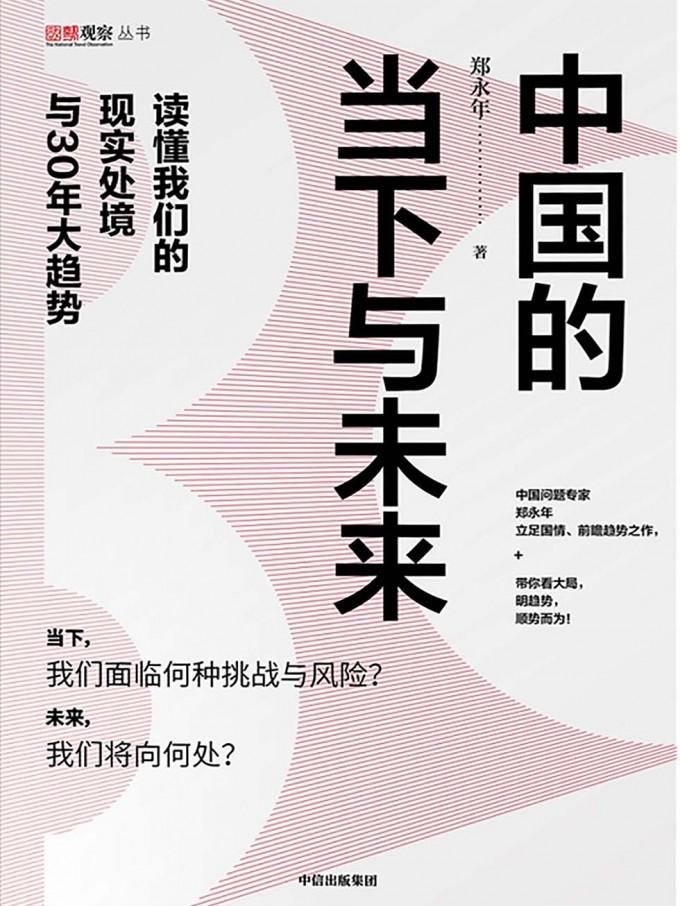 中国的当下与未来:读懂我们的现实处境与30年大趋势(epub+azw3+mobi)