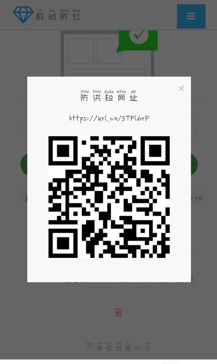 最新简洁防红网优化版源码
