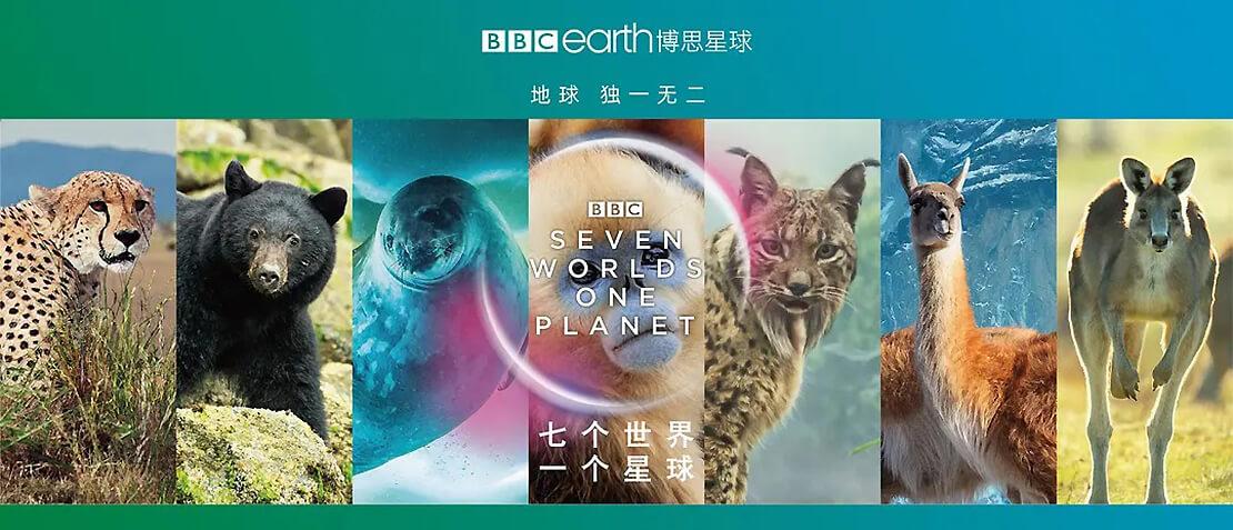 【BT】【多版】七个世界,一个星球