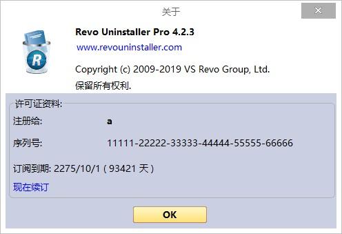 Windows卸载神器:Revo Uninstaller Pro