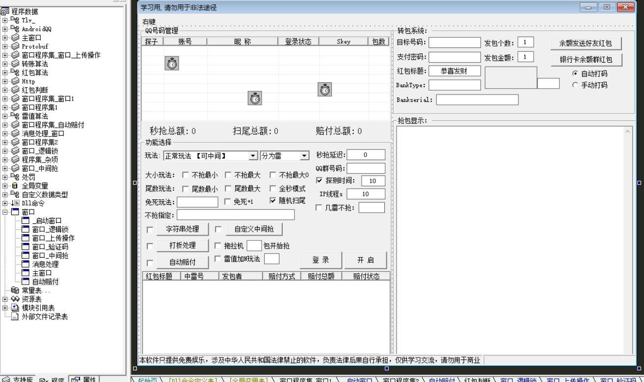 易语言pcqq红包扫雷多功能玩法源码