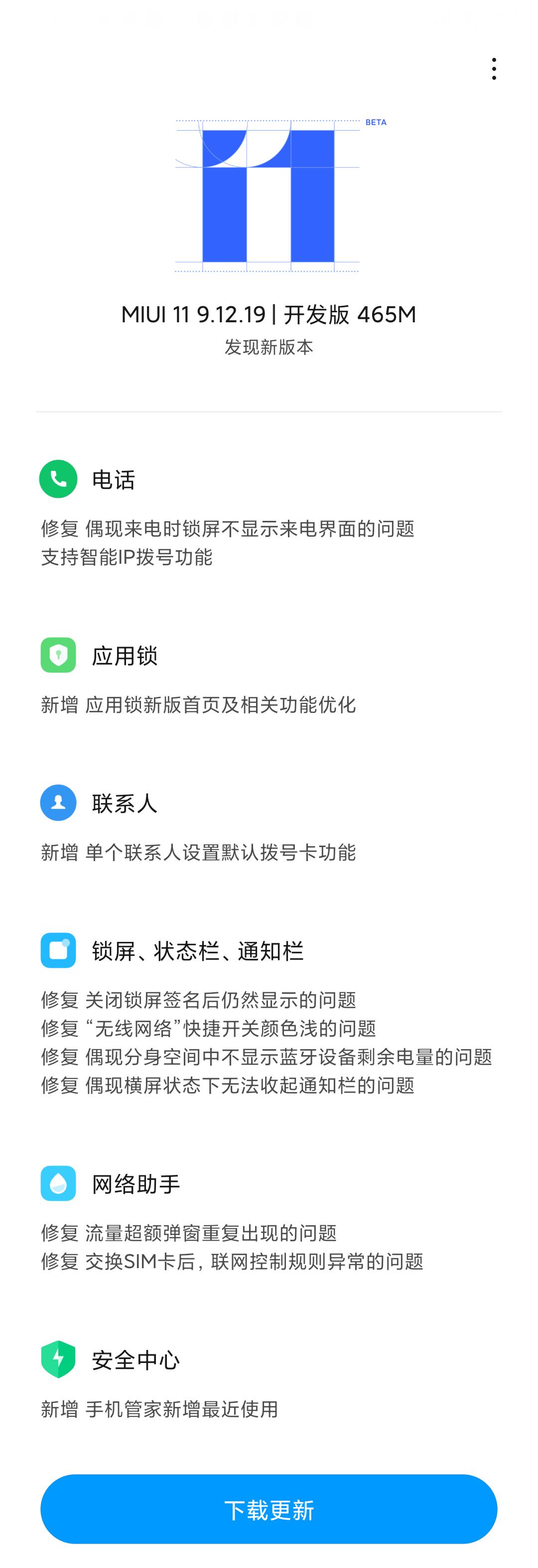 小米MIX 2开发版收到新补丁:支持智能IP拨号功能