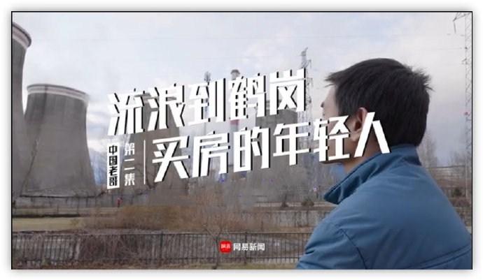 图片[1]-流浪吧老哥们上节目了:网易看客出品:中国最穷买房团-福利巴士