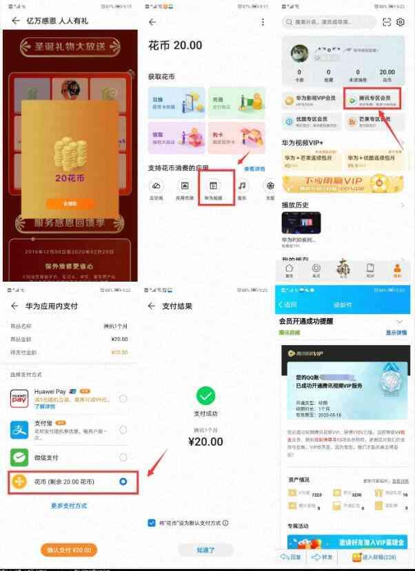 华为手机无限狂撸腾讯视频会员