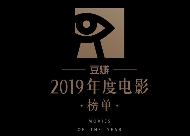 图片[1]-豆瓣电影2019年度榜单出炉-福利巴士